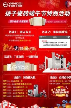端午节瓷砖陶瓷海报