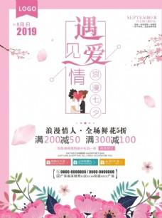 唯美简约浪漫七夕情人节促销海报