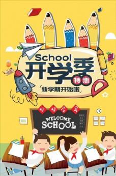 学校开学季特惠促销海报