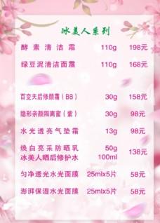 粉色价格表