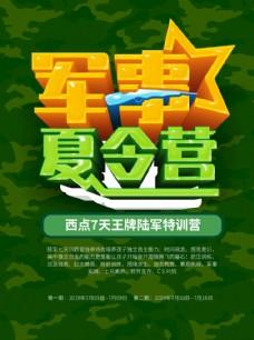 军事夏令营
