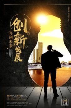 黑金风格企业文化海报