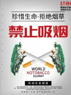 珍惜生命禁止吸烟公益海报