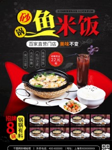 砂锅鱼美食宣传促销海报