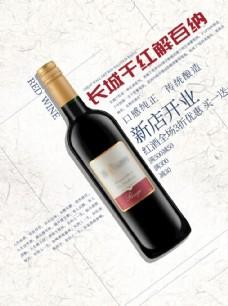红酒美食宣传海报