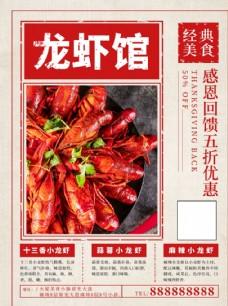 经典美食麻辣龙虾馆吃货宣