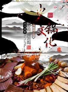中国风火锅宣传海报