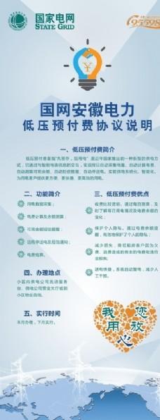 国家电网电力易拉宝展架彩页