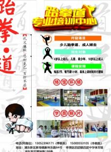 跆拳道 宣传 单页 背景