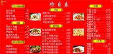 饭店 菜单 海报