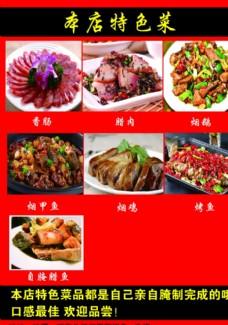忆湘园饭店宣传单