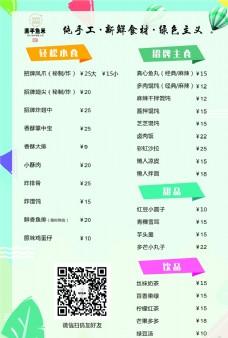 惠动全城 奶茶 宣传单 菜单