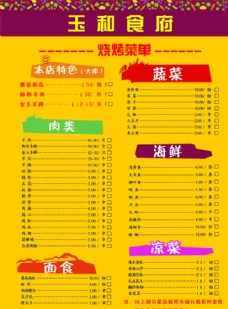 烧烤菜单  饭店菜单 彩页