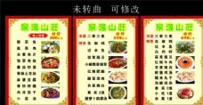 泉逸山庄 菜单菜谱