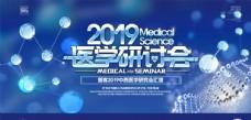 国际医学论坛