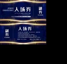 中国新锐科技入场券