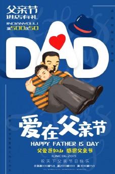 爱在父亲节