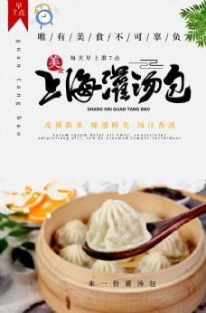 上海灌汤包