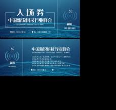中国新锐科技行业峰会