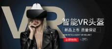 智能VR头盔淘宝海报