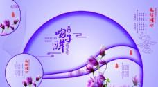 中国风婚礼背景