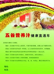 五谷杂粮宣传页