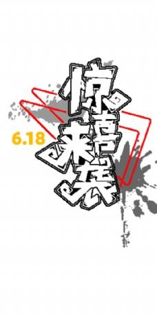618电商促销艺术字