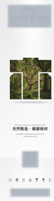 地板海报 灯箱 广告 木 创意