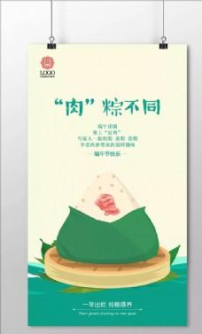 端午节海报粽子热点图肉宣传