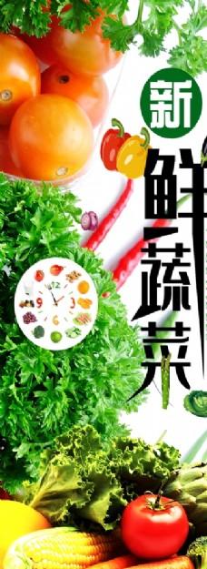 蔬菜 果蔬