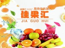 水果店海报
