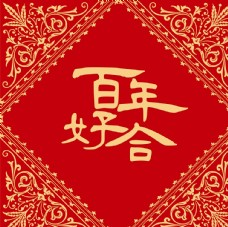 中式婚礼背景