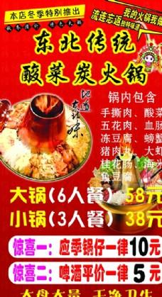 东北酸菜炭火锅