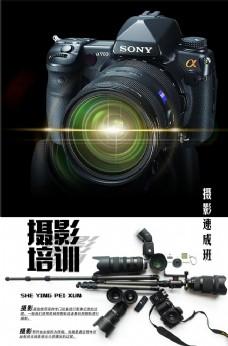 摄影培训招生海报