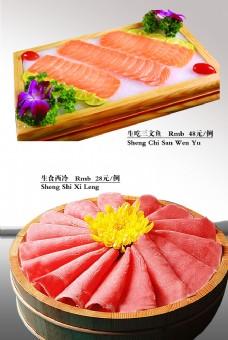 三纹鱼涮肉