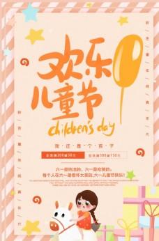 欢乐儿童节满减促销活广告海报