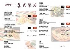 美式餐厅菜单