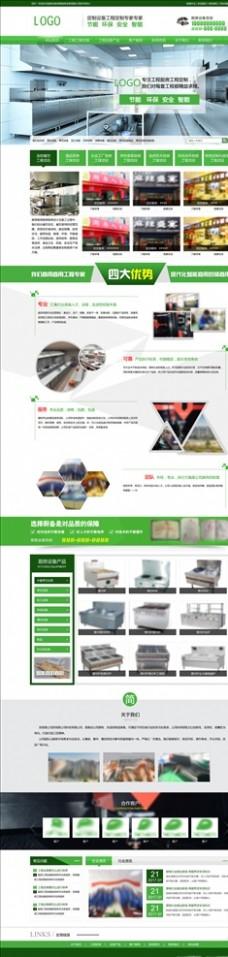 厨房设备网站