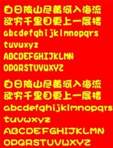華康海報簡體