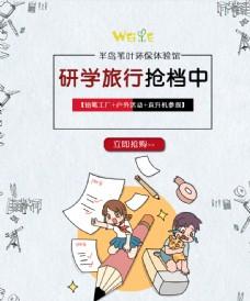 体验馆手机商城banner设计