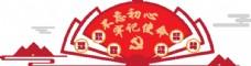 中式造型 中式背景 校园文化