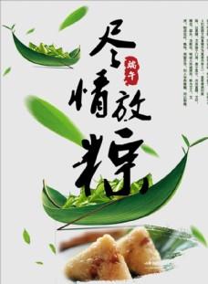 五月初五端午节尽情放粽设计海报