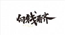 创意字体定制、创意logo设计