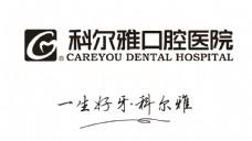科尔雅口腔医院标志