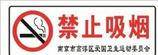 禁止吸烟标准logo