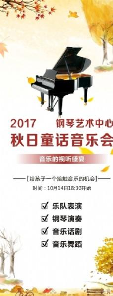 秋日童话音乐会