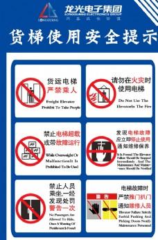 货梯使用安全提示