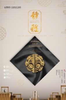 中国风房地产