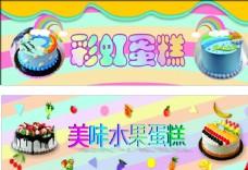彩虹蛋糕广告