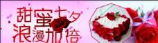 七夕蛋糕海报